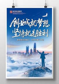 蓝色大气青年励志创业海报