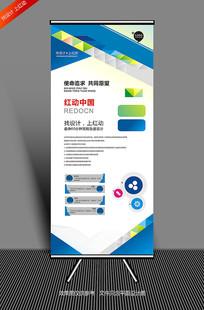 蓝色几何企业宣传X展架模板