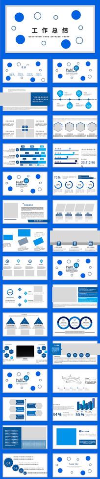 蓝色商务工作总结PPT模板