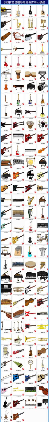 乐器笛琵琶钢琴电吉他古筝su模型