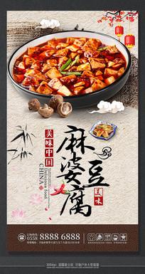 麻婆豆腐餐饮美食宣传海报