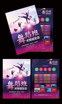 梦幻紫色舞蹈班火热招生宣传单