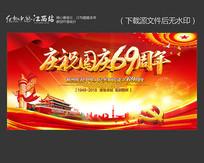 庆祝国庆69周年国庆晚会背景