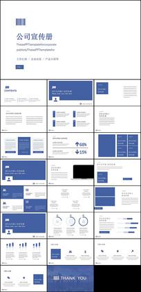 企业宣传册PPT模板