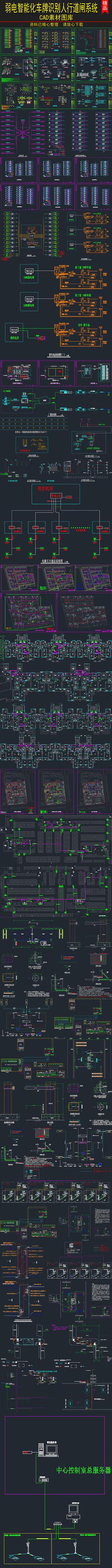 弱电智能化车牌识别人行道闸系统CAD素材