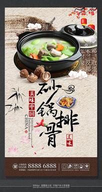 砂锅排骨煲餐饮美食海报