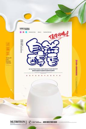 时尚创意牛奶海报
