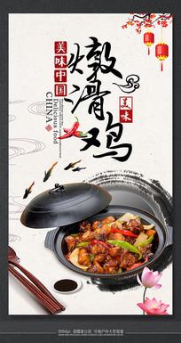 燉滑鸡餐饮美食文化海报