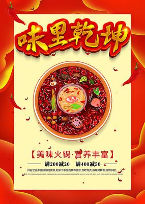 味里乾坤美食宣传海报