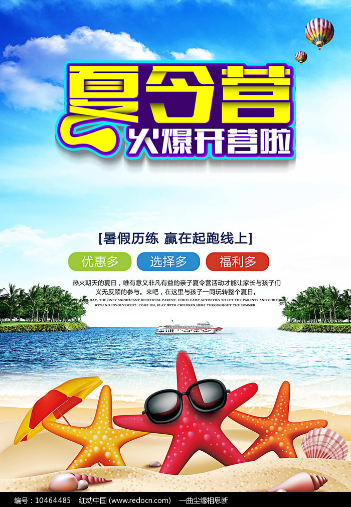 夏令营宣传海报图片