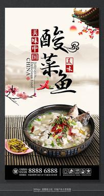 香嫩美味酸菜鱼美食文化海报