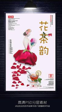 养生玫瑰花茶海报设计