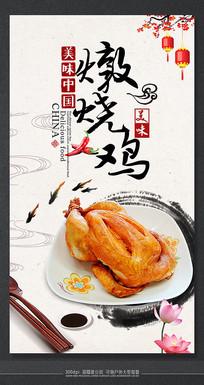 燉烧鸡餐饮美食文化海报