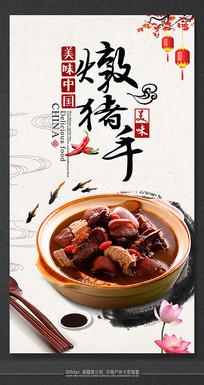 燉猪手餐饮文化美食海报