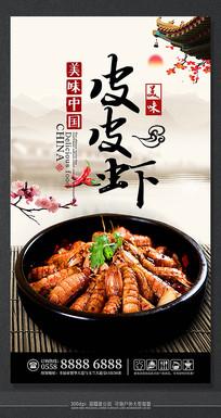 中国风大气皮皮虾餐饮文化海报