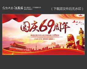 中国风国庆69周年宣传展板
