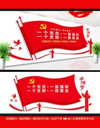 中国梦党支部文化墙