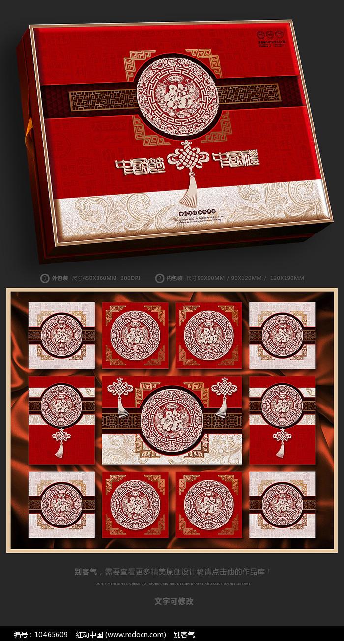 中秋节月饼礼盒月饼包装设计图片
