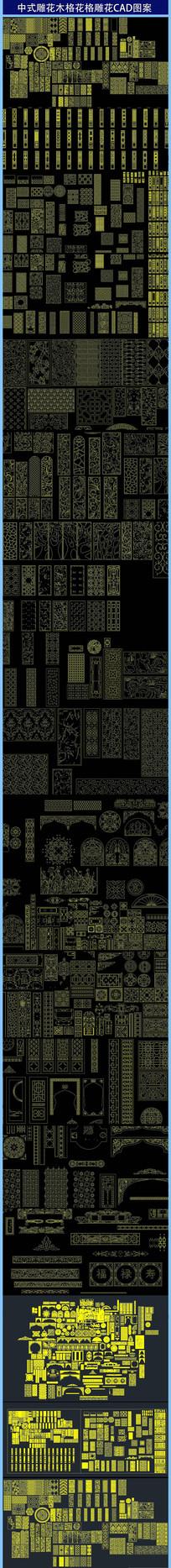 中式雕花木格花格雕花CAD图案