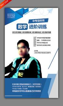 中小学培训班教师专题讲座宣传海报