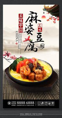 最新大气餐饮美食文化宣传海报