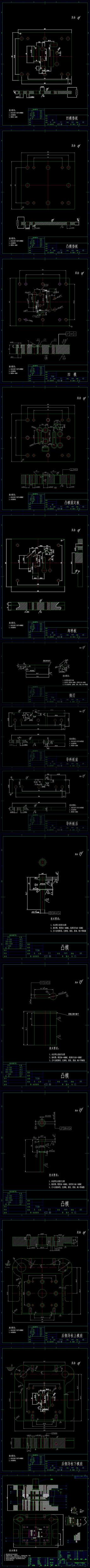 CAD冲压模具装配图图纸