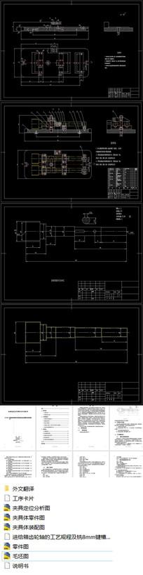 CAD进给箱齿轮轴的工艺规程装夹具设计