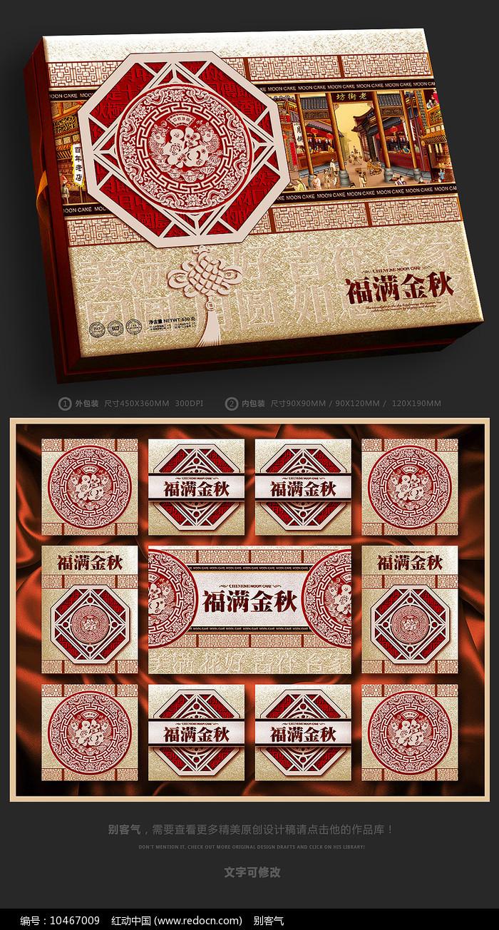 八月十五中秋节月饼包装礼盒设计图片