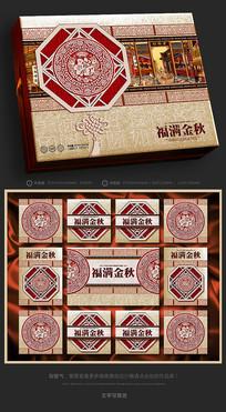 八月十五中秋节月饼包装礼盒设计