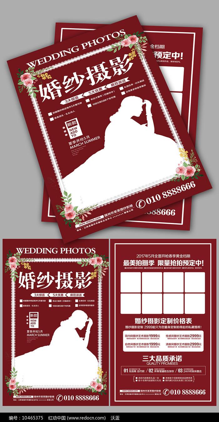 创意婚纱摄影宣传单图片