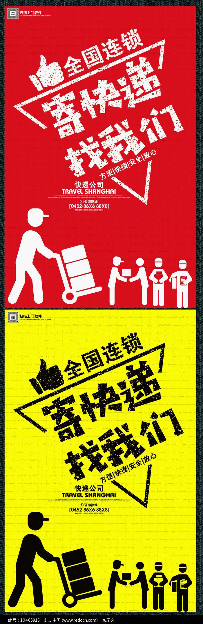 创意寄快递海报设计
