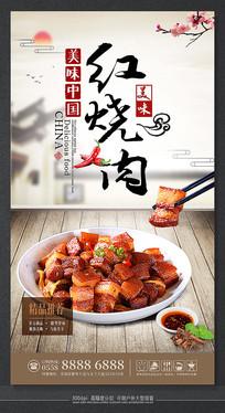 传统美味红烧肉美食文化海报
