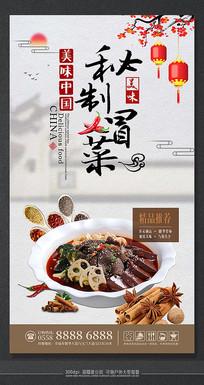 传统秘制冒菜餐饮海报设计