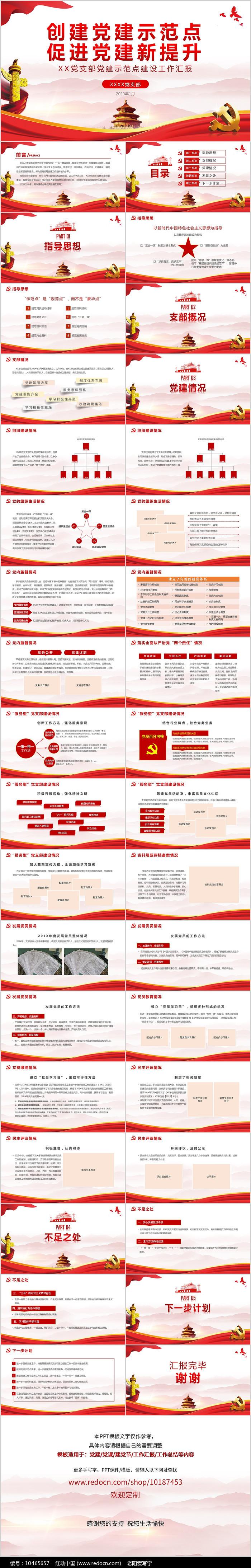 党建示范点创建汇报党建工作总结PPT模板图片