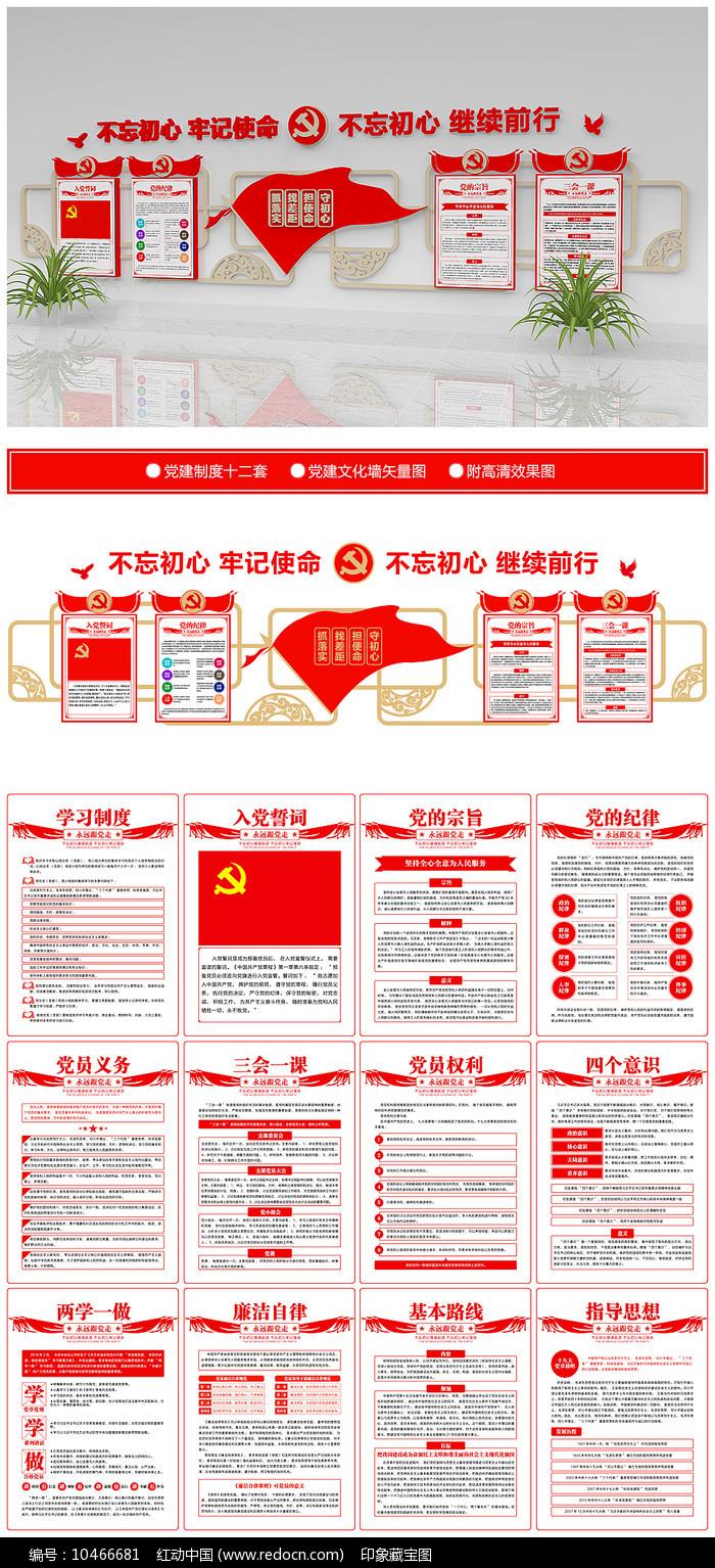 党员活动室入党誓词党建文化墙图片