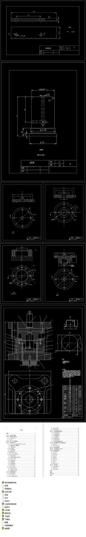 弹簧座冲压工艺及落料拉深复合模设计