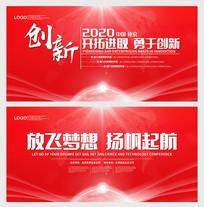 大气红色科技会议背景板设计