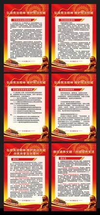 大气精美法治宣传宪法宣传展板