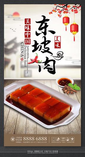 东坡肉最新中华传统美食海报