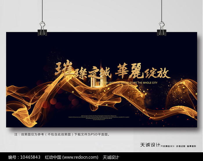 黑色大气房地产广告图片