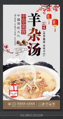精品鲜美羊杂汤餐饮文化海报