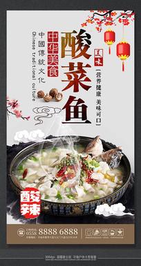 精品鲜嫩酸菜鱼餐饮美食海报