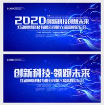 蓝色科技创新企业会议背景板设计