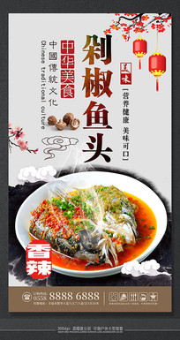 美味香辣剁椒鱼头美食海报