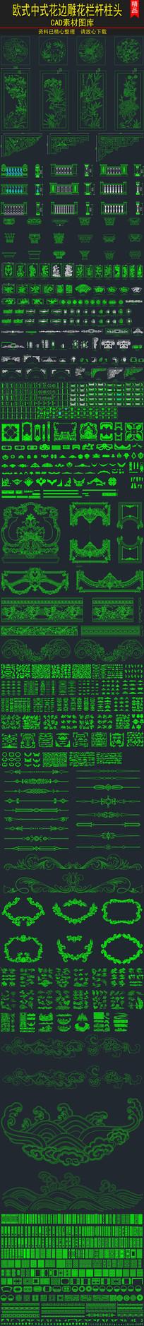 欧式中式花边雕花栏杆柱头CAD素材