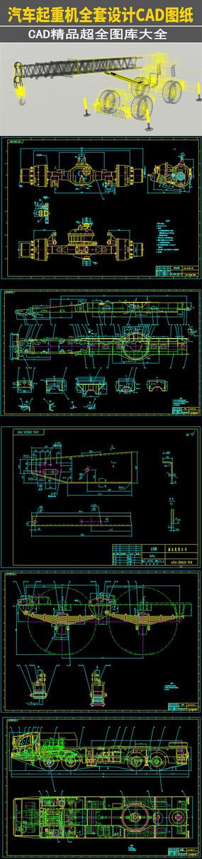 汽车起重机全套CAD图纸