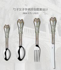 勺子手柄图案原创设计创意图