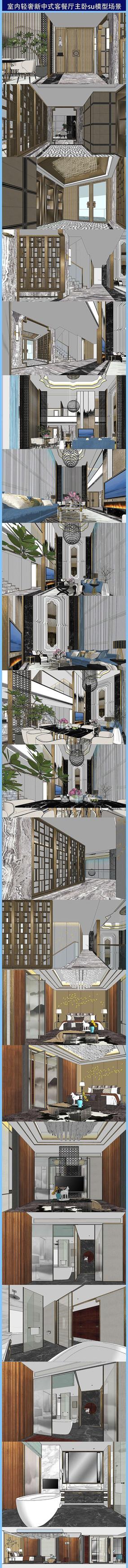 室内轻奢新中式客餐厅主卧su模型场景
