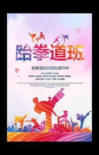 水彩风跆拳道班招生宣传海报