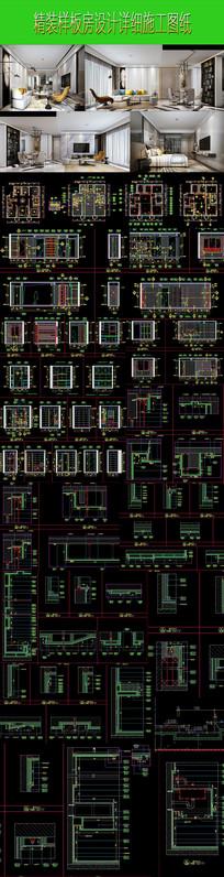 样板房施工图效果图